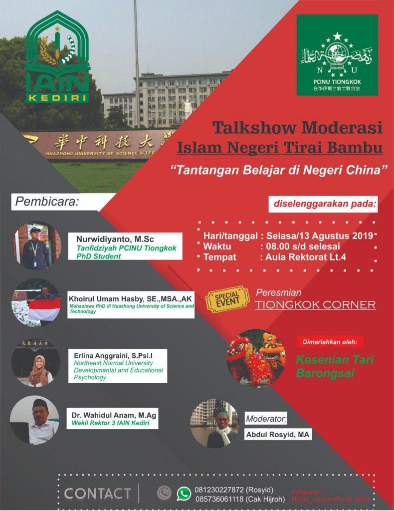 """IAIN Kediri Akan Gelar Talkshow """"Moderasi Islam Negeri Tirai Bambu"""""""